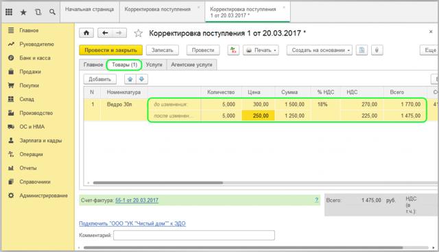 Корректировочный счет-фактура на уменьшение: как отразить в декларациях по НДС, провести документ, а также должный учет всех сумм, которые поменяли свое значение