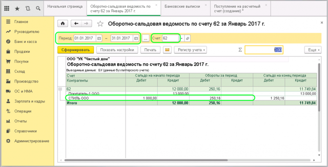 Как посмотреть выручку в 1С за месяц и год, в том числе розничную: где нужно смотреть поступления через кассу на расчетный счет и каким образом их можно отразить?