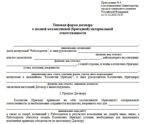 Коллективная материальная ответственность: образец договора (бланк) о полной бригадной поруке продавца (типовая форма), а также перечень специальностей для составления соглашения