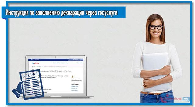 Налоговая декларация электронно: как заполнить онлайн и отправить по интернету, можно ли составить в формате excel (эксель) или word (ворд), как подать через Госуслуги физическому лицу или ИП, а также где скачать бланк документа?