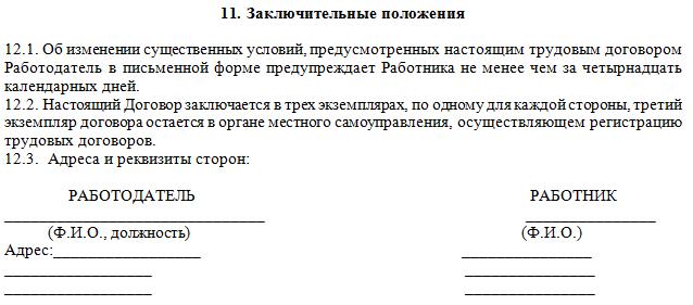 Договор ИП с ООО: образец заключения различных соглашений