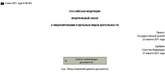 Штраф за незаконную предпринимательскую деятельность, и администартивная ответственность в других формах за несанкционированное предпринимательство