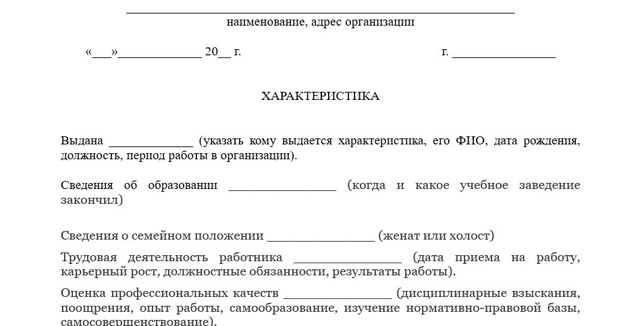 Характеристика с места работы: образец на сотрудника, готовый пример производственного служебного документа по месту требования бесплатно в word формате