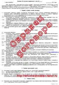 Договор на оказание юридических услуг: виды и содержание