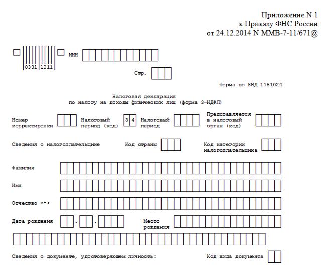 Подать налоговую декларацию через Интернет: грамотно и быстро