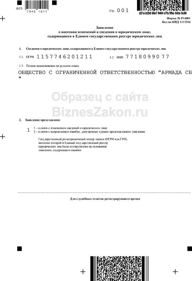 Как правильно заполнить заявление формы р14001: образец заполнения документа при добавлении классификатора ОКВЭД