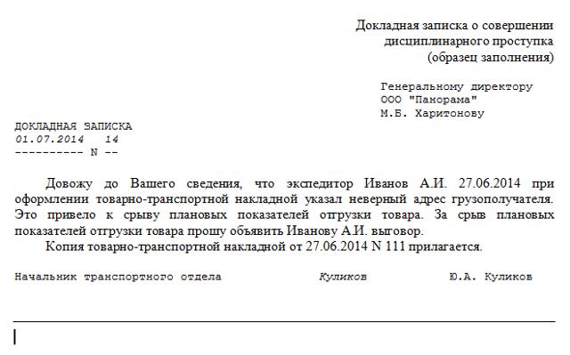 Наложение дисциплинарного взыскания и его оформление: кто имеет право налагать, как оно должно быть, основания, статья и порядок применения мер