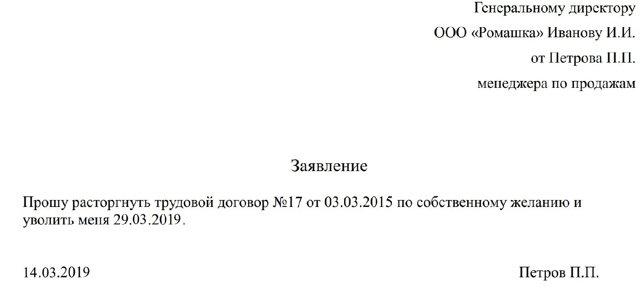 Основания для увольнения работника по ТК РФ: нормы законодательства