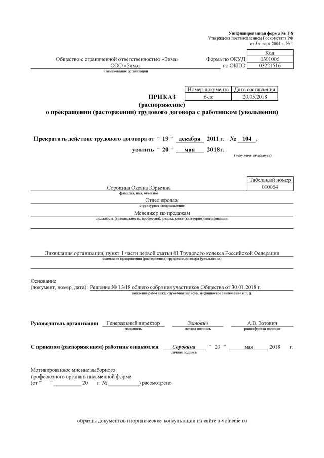 Права работника при увольнении: сокращении штата или ликвидации компании