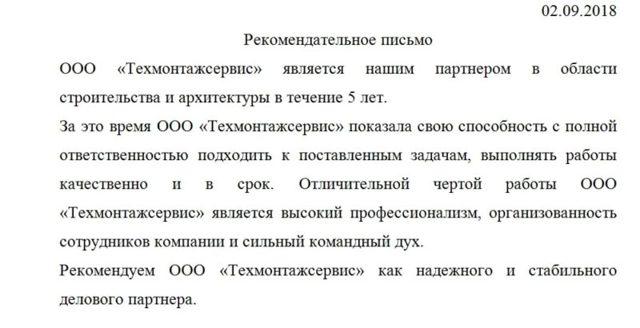 Гарантийное письмо в банк: образец составления, что это такое, в каких случаях при открытии счета требуется предоставление документа по отчетности, его атрибуты
