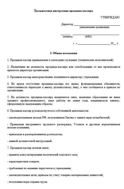 Должностная инструкция кассира операциониста: права, обязанности и ответственность сотрудника