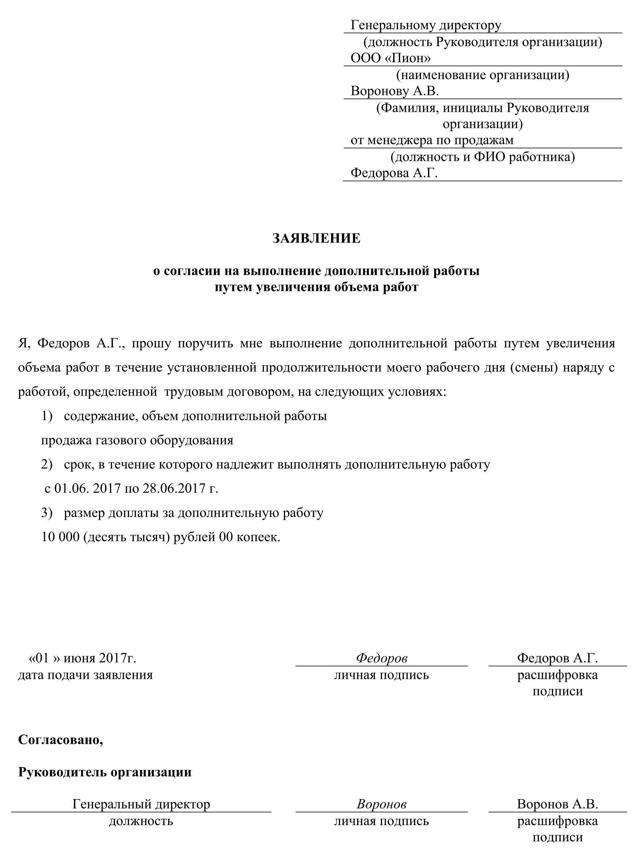 Служебная записка на доплату за увеличение объема работ: образец, как правильно написать документ на совмещение должностей, а также ответ и реакция руководства