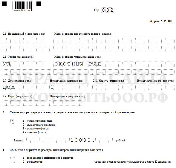 Заявление по форме Р11001 - как создать юридическое лицо?