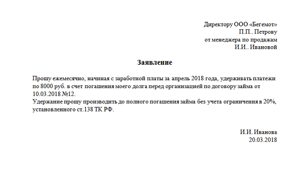 Служебная записка на перерасчёт зарплаты: образец, требования к заполнению, а также варианты этого документа о выплате и удержании средств