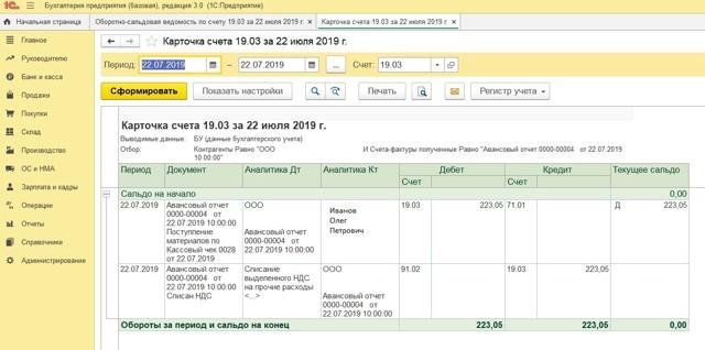 НДС в чеке выделен, но нет счет-фактуры: как провести авансовый отчет и можно ли принять к вычету указанный налог с аванса, если на его выдачу есть СФ?