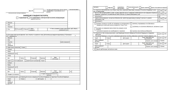 Сведения об изменении персональных данных для загранпаспорта и других документов: бланк и образец заполнения, разъяснения по внесению обновлений