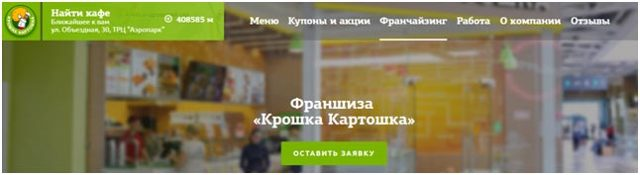 Франшиза «Крошка Картошка» - стоимость и условия покупки