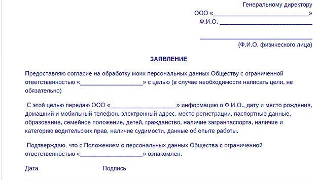 Согласие на обработку персональных данных: образец письменного заявления на сбор и хранение личной информации, а также типовая форма заполнения для скачивания
