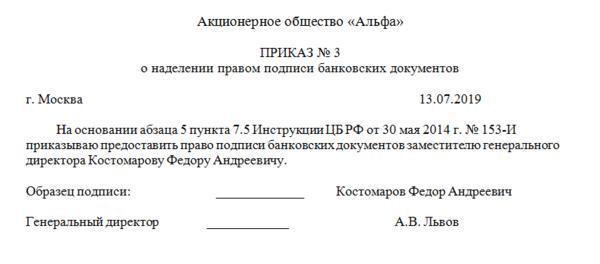 Приказ на подписание счетов-фактур: образец, особенности и содержание документа для получения такого права
