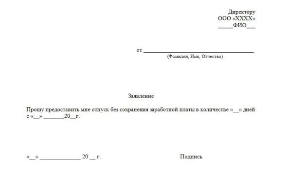 Образец служебной записки на отгул: как отпроситься с работы на законных основаниях, что такое служебка на отгул за свой счет?