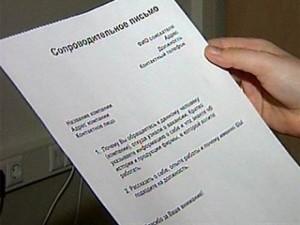 Сопроводительное письмо к резюме: образец и секреты правильного составления хорошего послания работодателю для отправки в качестве отклика на вакансию