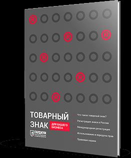 Как бренд зарегистрировать в России, сколько это стоит, регистрация бренда, логотипа и товарного знака на физическое лицо, цена
