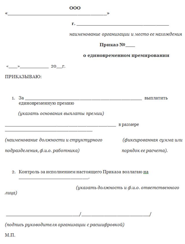 Премирование директора: основные требования, а также порядок оформления положения, приказа и других документов для выплаты поощрения руководителю