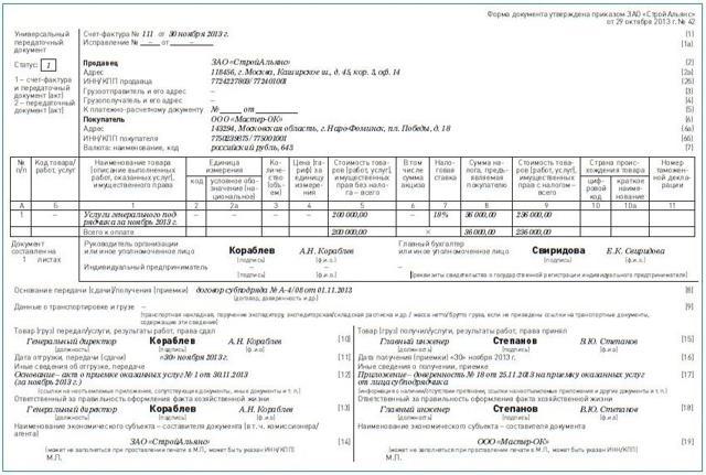 Счет-фактура и товарная накладная в одном документе: можно ли их объединить, как это делается, а также образец составления новой единой формы