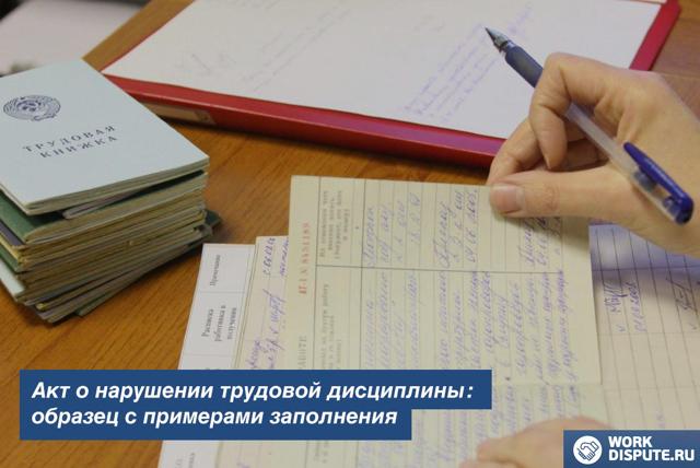 Акт о нарушении трудовой дисциплины: образец и правила составления