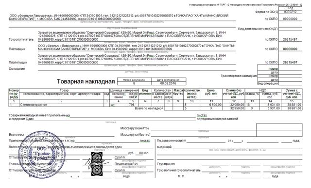 Счет-фактура: это что такое (определение простыми словами), для чего нужен (что значит), к какому роду относится (она или он), что подтверждает накладная, является ли первичным учетным документом в бухгалтерии или нет, как выглядит бланк?
