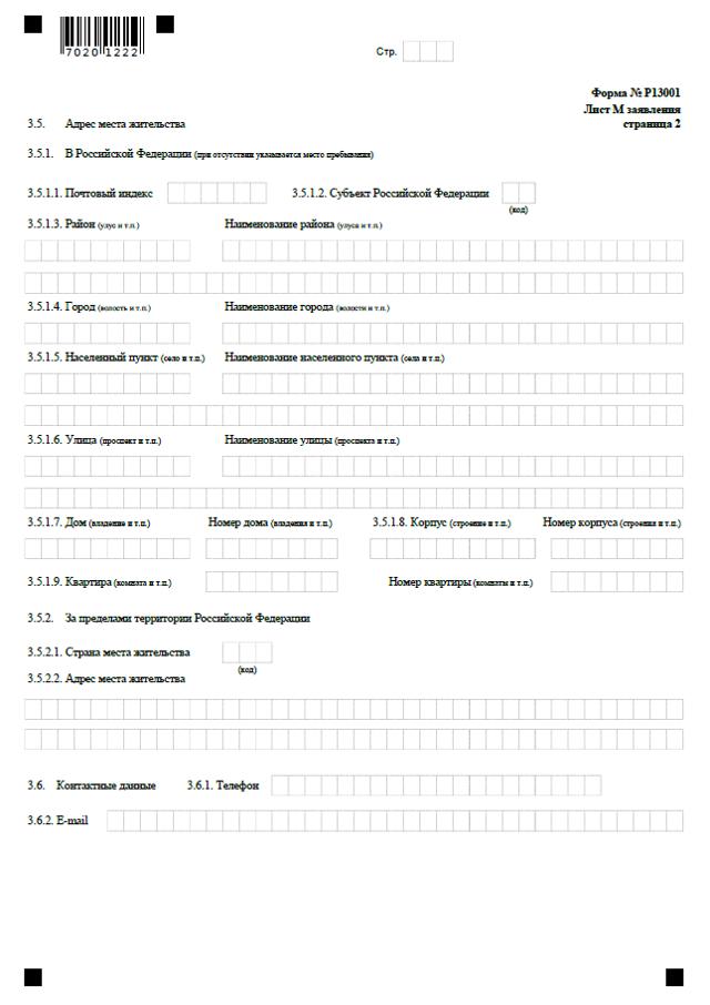 Образец заполнения заявления о государственной регистрации изменений формы р13001: при изменении устава и уставного капитала, смене юридического адреса и наименования, скачать новую форму бланк бесплатно exel