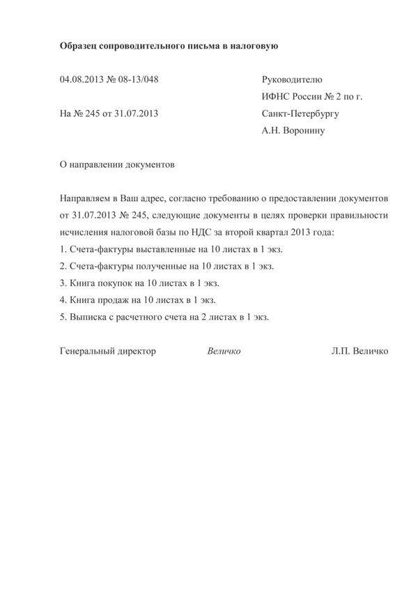Сопроводительное письмо в ИФНС: образец и пример документа к доверенности, ответу на требование предоставления бумаг и сведения о том, как составить копию
