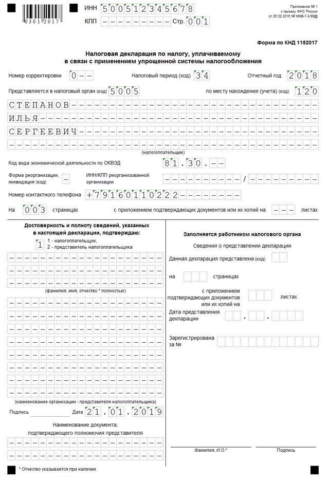 Бланк налоговой декларации УСН: скачать бесплатно, образец или пример заполнения, форма документа, а также как заполнять по