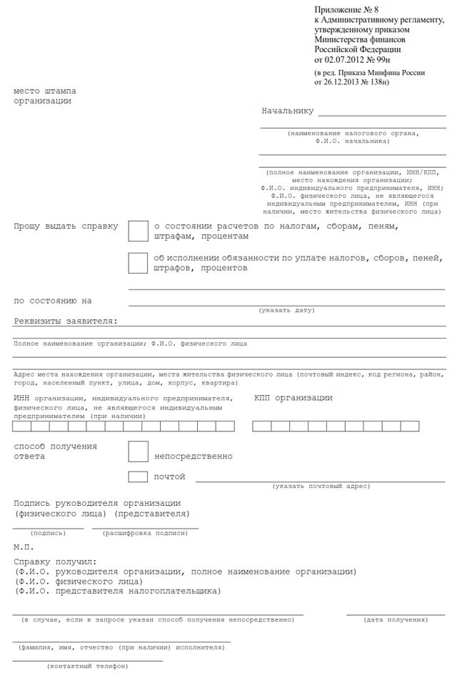 Запрос в ИФНС об отсутствии задолженности: образец, форма справки, доказывающей, что нет обязательств по налогам и сборам, а также правила её написания и подачи