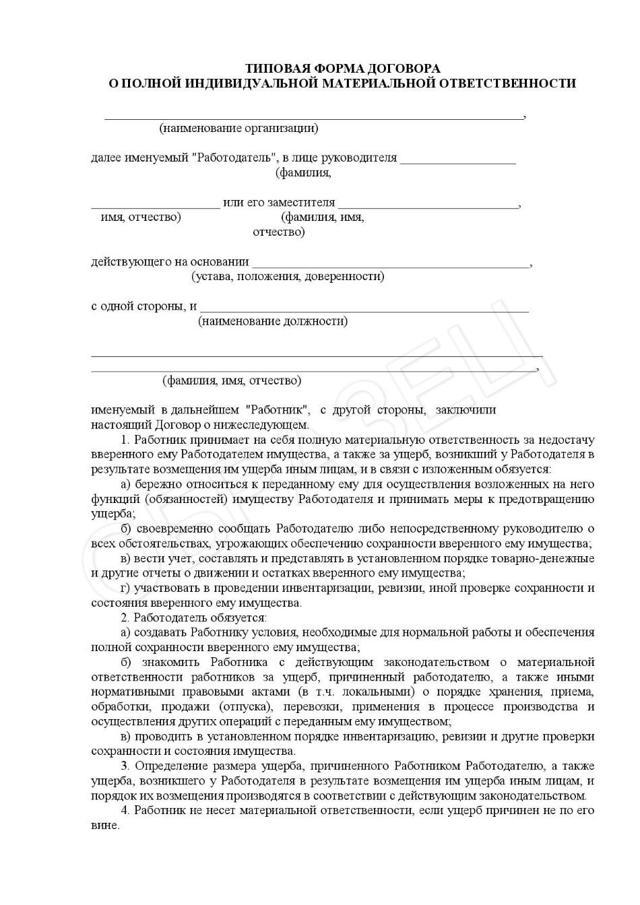 Договор о полной материальной ответственности работника: с кем заключается письменная форма, где можно скачать бланк – типовой образец заполнения?