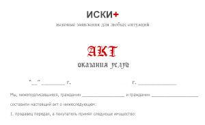 Акт выполненных работ по договору возмездного оказания услуг: образец составления