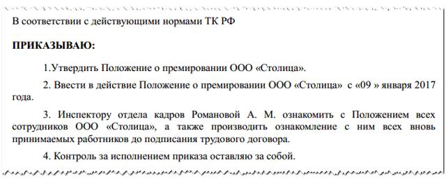 Образец приказа об утверждении положения о премировании работников: как происходит введение этого документа, а также внесение изменений в его содержание