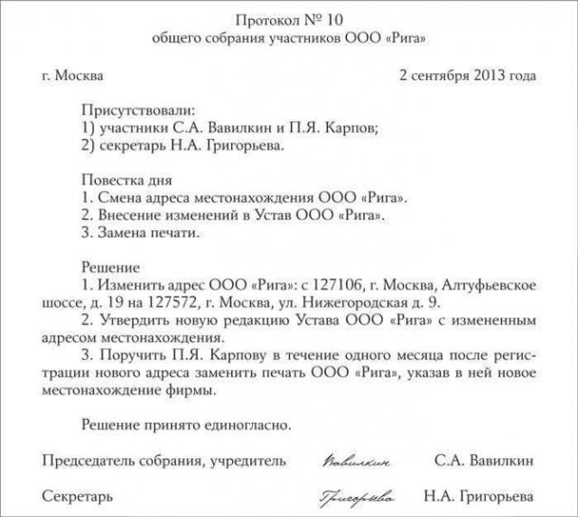 Смена паспортных данных генерального директора ООО или учредителя: образец решения и письма при смене фамилии, форма 14001 и порядок действий