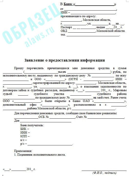 Запрос о предоставлении информации: образец и пошаговая инструкция по тому, как правильно написать официальный документ для получения сведений