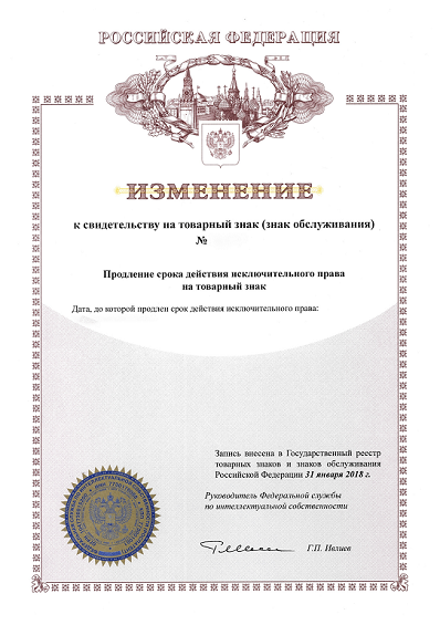 Стоимость регистрации товарного знака и сроки: сколько стоит оценка в Роспатенте, разработка и цена на продление, пошлина за выдачу свидетельства?