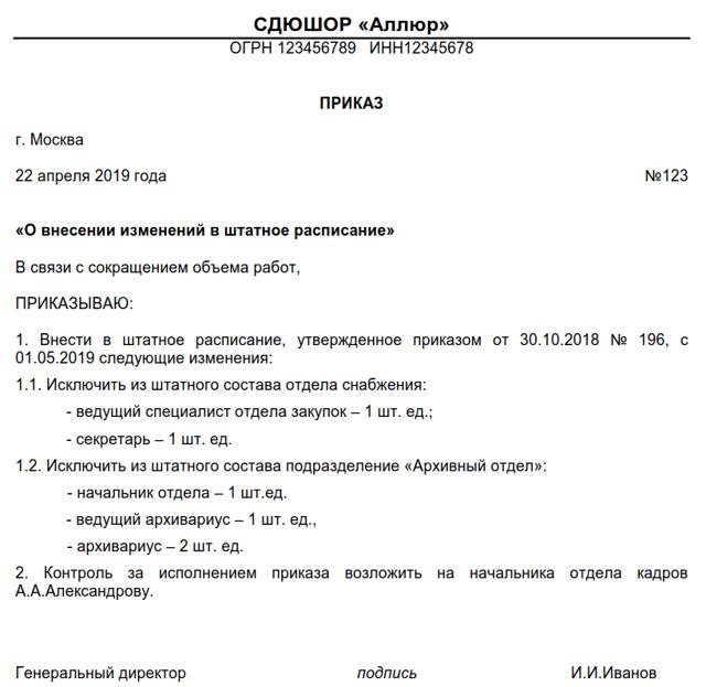 Пояснительная записка к штатному расписанию: образец документа, как правильно составить приложение, какова цель дополнений?
