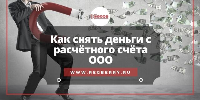 Как снять деньги с расчетного счета ООО - легальные способы обналички