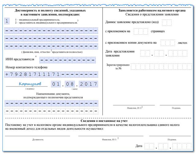 Заявление о переходе на ЕНВД: в каких случаях стоит его подавать?