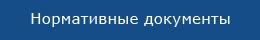 Реестр товарных знаков Роспатент и ФИПС - органы, где проходит регистрация товарныго знака: как сделать это самостоятельно в бюро и онлайн, правила службы по интеллектуальной собственности патентам и товарным знакам