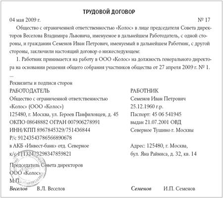 Образец трудового договора с исполнительным и коммерческим директором: инструкция по составлению